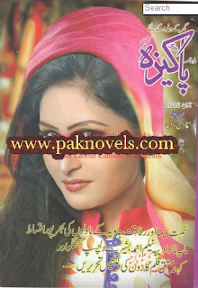 Free Download PDF Monthly Pakeeza Digest June 2015