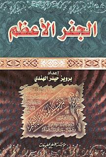 كتاب الجفر الاعظم pdf