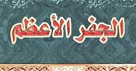 كتاب الجفر للامام ابى العزائم