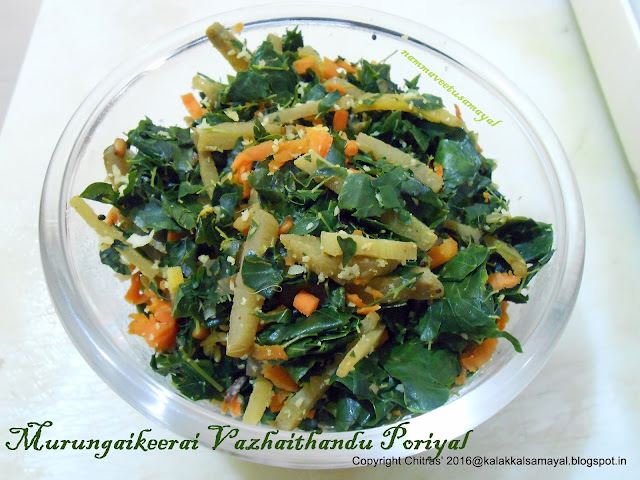 Murungaikeerai Vazhaithandu Poriyal [ Drumstick Leaf Banana Stem Stir Fry ]