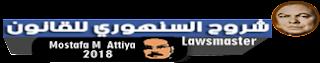 التأمينات العينية-شرح القانون المدني-الوسيط-السنهوري