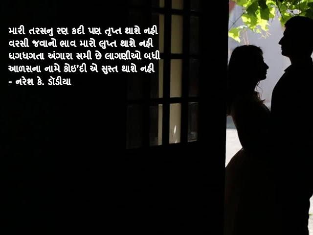 मारी तरसनु रण कदी पण तृप्त थाशे नही Gujarati Muktak By Naresh K. Dodia