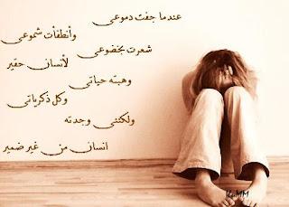 عبارات حزينه ومؤلمة جدا , شعر حزين , صور مكتوب عليها كلام حزين