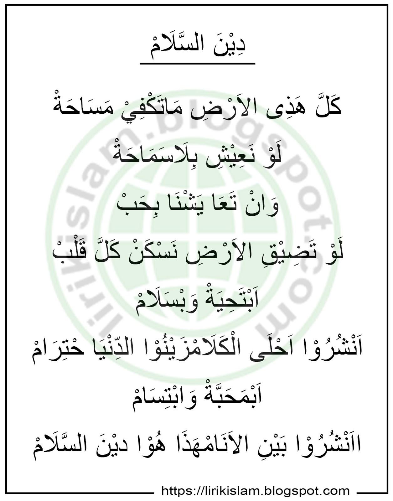 Lirik Deen Assalam Bahasa Arab : lirik, assalam, bahasa, Lirik, Sholawat, Assalam, Latin, Terjemahan, Nissa, Sabyan, Mafia, Sholat