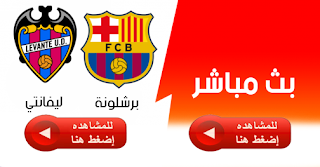 مشاهدة مباراة برشلونة وليفانتي بث مباشر بتاريخ 17-01-2019 كأس ملك إسبانيا