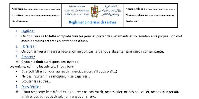 النظام الداخلي للقسم بصيغة pdf و word فرنسية عربية ابتدائي