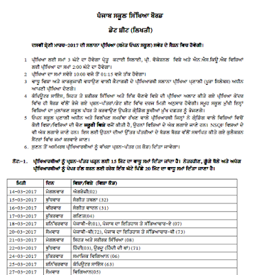 Punjab Board Matrix Exam Date Sheet