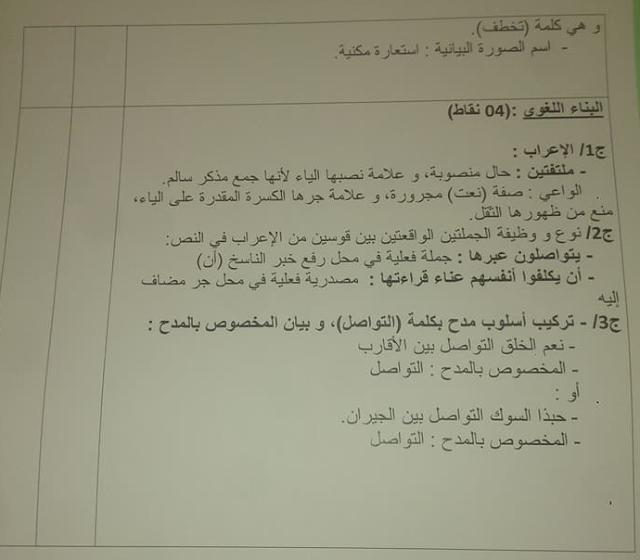 تصحيح موضوع اللغة العربية شهادة التعليم المتوسط دورة ماي 2018