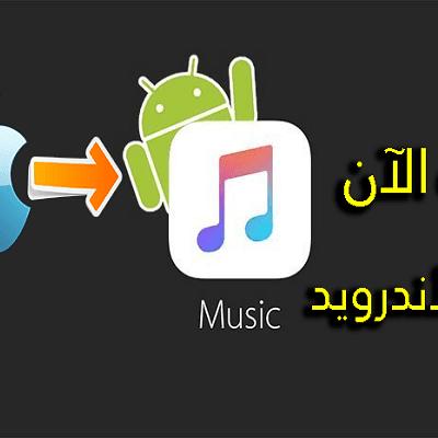 حمل الآن تطبيق آبل للموسيقى في هاتفك الأندرويد بعد التحديثات الكثيرة التي تلقاها مؤخرا والتي جعلت منه رائعا بمعنى الكلمة