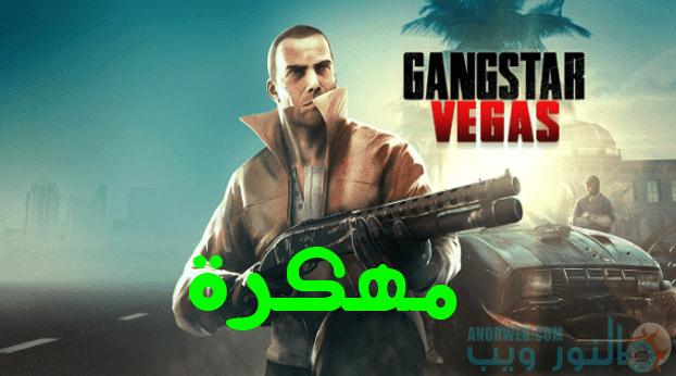 تحميل وشرح لعبة gangstar vegas للاندرويد مهكرة كاملة اخر اصدار 2018