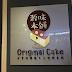 OriginalCake, famous Taiwan freshly baked egg cake, Sunway Velocity Mall, Cheras, KL