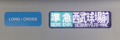 西武池袋線 準急 西武球場前行き3 40000系(地上運用)