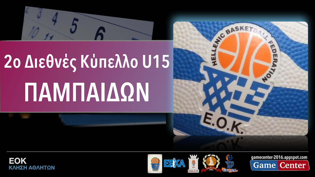 EOK | Παμπαίδων: 2ο Διεθνές Κύπελλο. Οι αθλητές που έχουν κληθεί