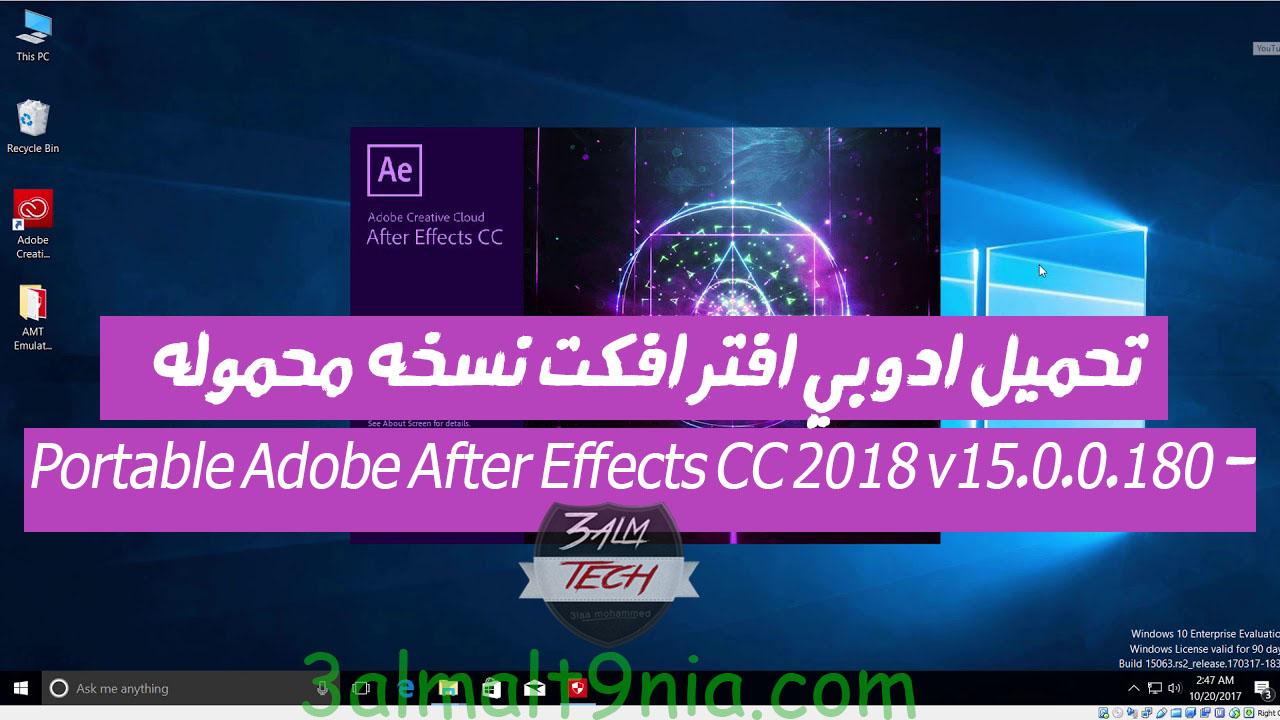 تحميل ادوبي افتر افكت cc 2018 نسخه محموله - Portable After