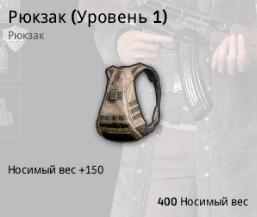 Рюкзак (Уровень 1) (Backpack Lv.1)