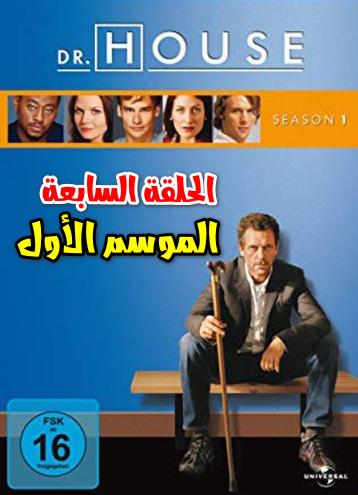 مشاهدة وتحميل الحلقة السابعة - الموسم الأول من مسلسل دكتور هاوس بجودة عالية وجودات متعددة - House MD S01E07