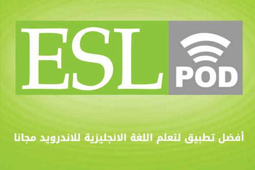 أفضل تطبيق لتعلم اللغة الانجليزية للاندرويد مجانا ESL Pod ensider