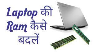 Laptop ki Ram kaise change kare लैपटॉप की ram कैसे बढ़ाएं full जानकारी