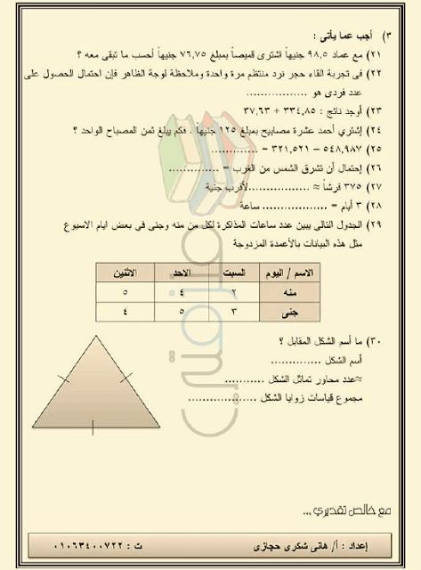 نماذج امتحانات رياضيات للصف الرابع الابتدائي الترم الثاني