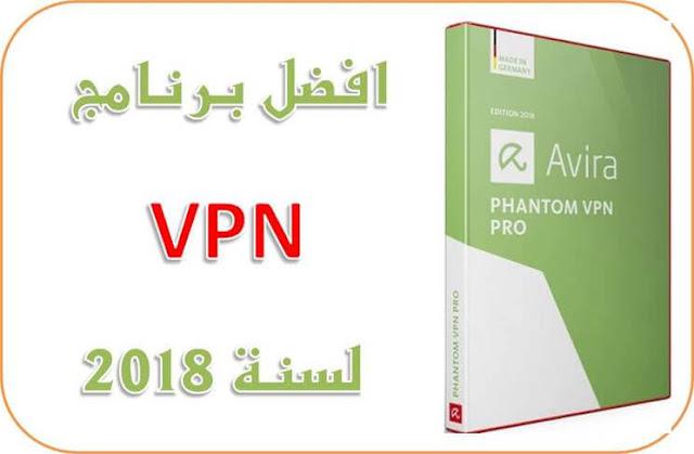 تحميل افضل برنامج VPN برنامج Avira Phantom VPN مجانا