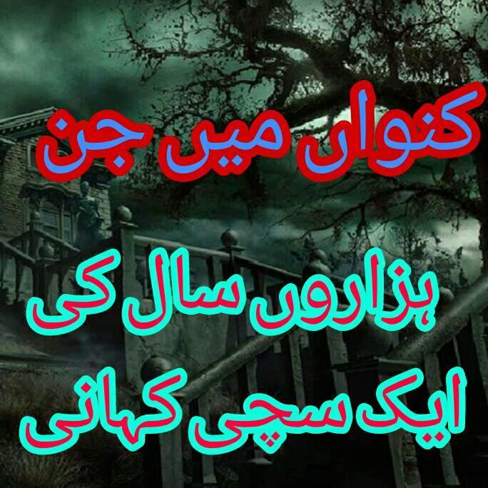 Jinn Stories in Urdu- Khuwan ka Jinn - کنوان مین جن - ThalJobs com