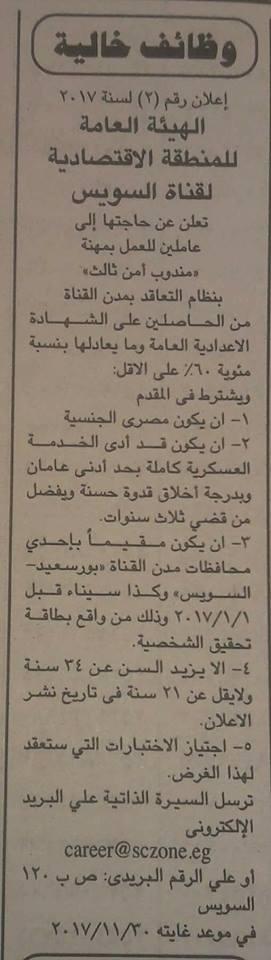 الهيئة العامة للمنطقة الاقتصادية لقناة السويس تعلن حاجتها لمندوبين أمن