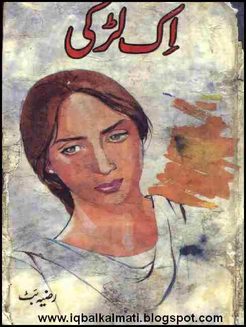 Urdu books and novels free download.