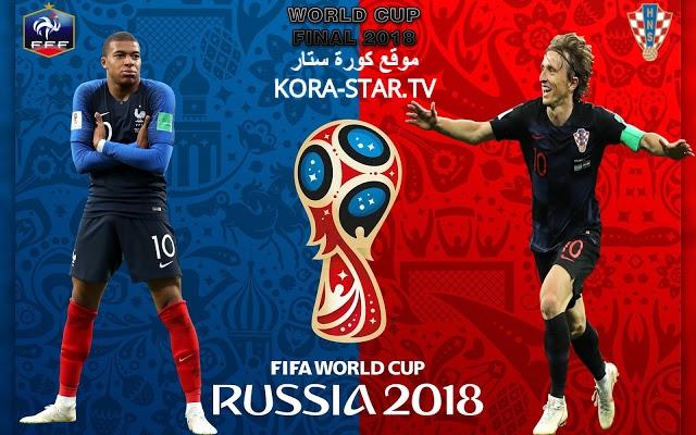فرنسا وكرواتيا بث مباشر المباراة النهائية كأس العالم 2018