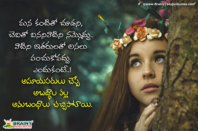 telugu relationship quotes, famous relationship value quotes messages, best meaning of relationship in telugu