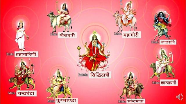 चैत्र नवरात्र में शुभ योग में करें मां के इन नौ रूपों की उपासना | RELIGIOUS NEWS
