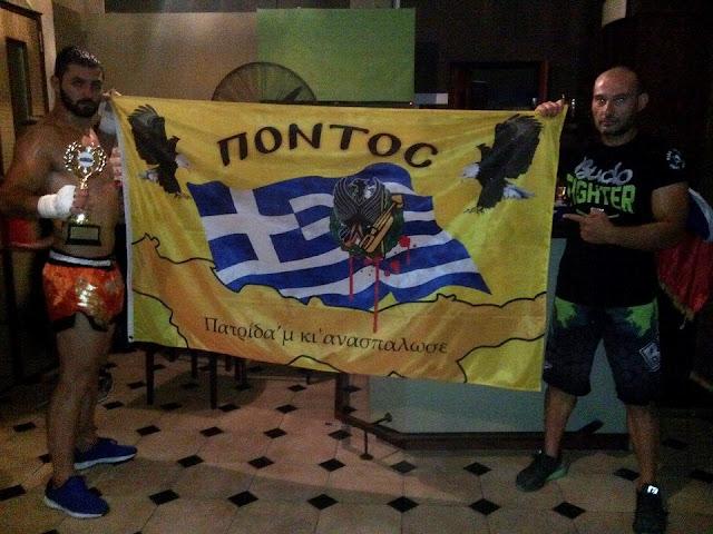 Παύλος Κοχλιαρίδης: Με την σημαία του Πόντου και τον Πυρρίχειο χορό στο Dare to Fight