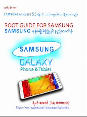 Samsung Mobile မ်ိဳးစံု Root လုပ္ျပဳျပင္နည္း