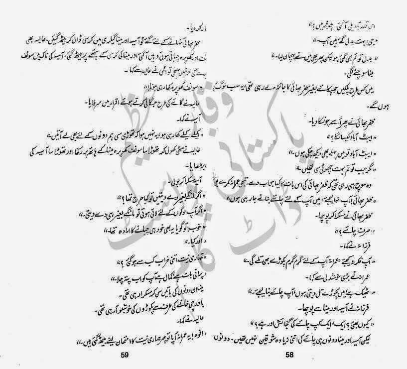 Free Urdu Digests: Dard kay fasly by Razia Jameel Online
