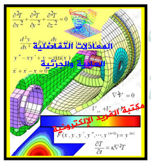 تحميل كتاب المعادلات التفاضلية العادية والجزئية pdf ، المعادلات التفاضلية pdf ، شرح المعادلات التفاضلية ، انواع المعادلات التفاضلية ، المعادلات التفاضلية العادية ، المعادلات التفاضلية المتجانسة ، المعادلات التفاضلية التامة ، المعادلات التفاضلية في الفيزياء ، المعادلات التفاضلية المتجانسة والغير متجانسة Ordinary and partial differential equations