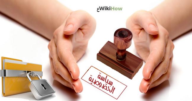 حماية بياناتك الشخصية، حماية سرية المعلومات، نظام الحماية