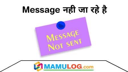 message nahi ja raha hai