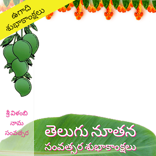 Free Ugadi Facebook Frames new
