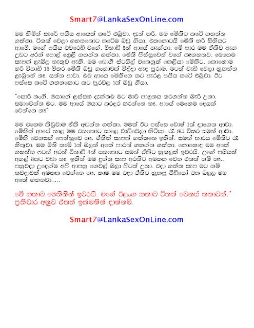 "Search Results for ""Amdage Sinhala Wal Katha"" – Calendar 2015"
