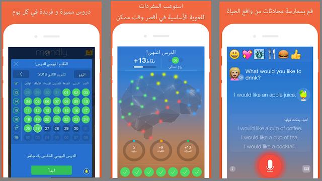 تطبيق Mondly لتعلم وممارسة لغات جديدة