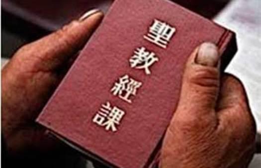 Traducción de la Biblia en chino moderno