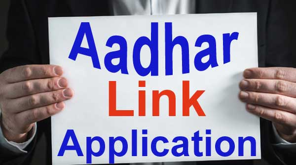 bank me aadhar card link karne ke liye application