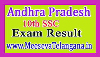 AP 10th Class Result Released Check AP SSC Results 2017