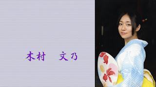Fumino Kimura 木村文乃 Wallpaper