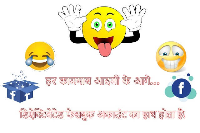 FB Jokes And Chutkule In Hindi | Achhe Achhe Chutkule Hindi Me {अच्छे अच्छे चुटकुले हिंदी में}