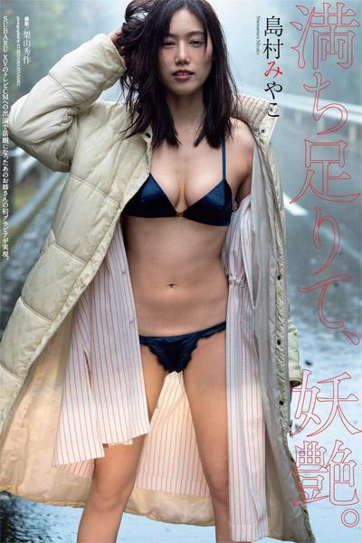 Miyako Shimamura 島村みやこ, Weekly Playboy 2019 No.11 (週刊プレイボーイ 2019年11号)