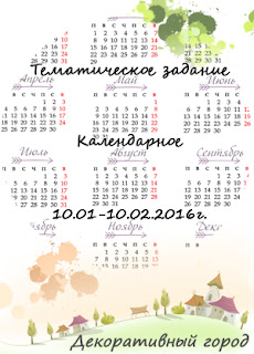 http://dekograd.blogspot.ru/2016/01/blog-post_10.html