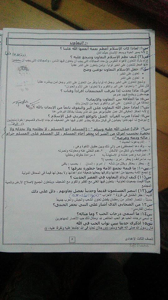 مراجعة دين الثالث الاعدادي 9 ورقات لن يخرج عنهم امتحان نصف العام 3
