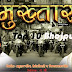 Mukhtar Bhojpuri Movie New Poster Feat Sanjay Pandey