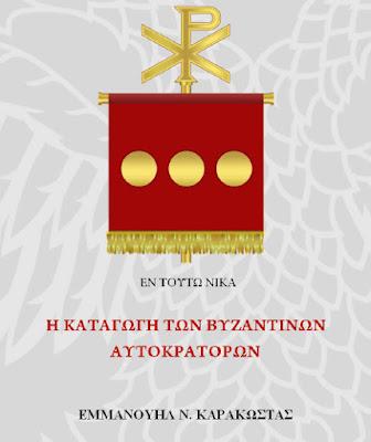 Η Καταγωγή των Βυζαντινών Αυτοκρατόρων