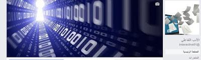 مدونة الأدب التفاعلي الرقمي - Digital -Interactive Literature Blog